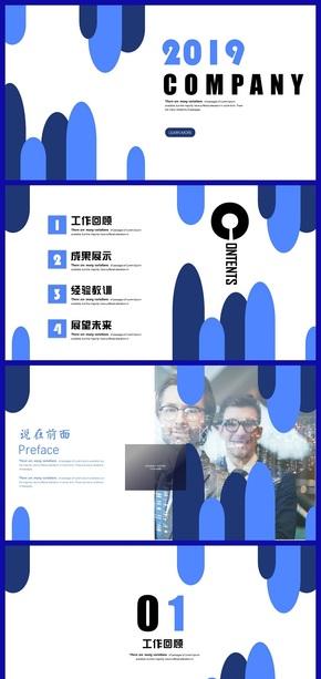 【高冷商务蓝】大气简约设计 汇报总结企划 通用模板