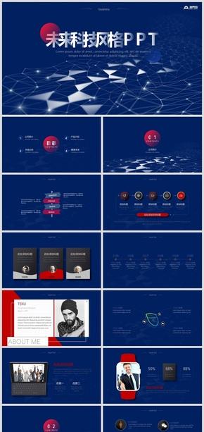 高端商務藍科技互聯網產品發布商務通用ppt模板