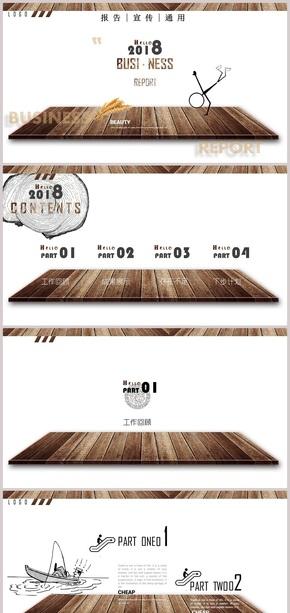 优质推荐 | 木板艺术 高端商务模板 纵横职场