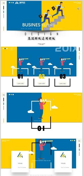 创意高端青春黄蓝色画册风 高端通用模板