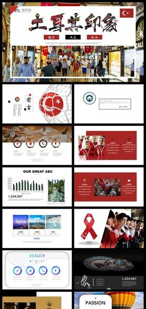 【土耳其旅游】高端宣傳模板 旅游公司企業宣傳 風光無限 商機無限
