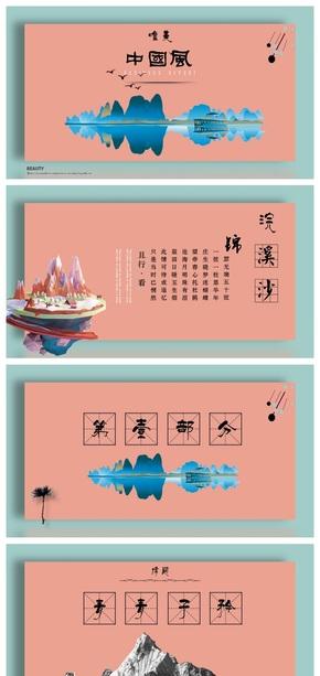 【中国印象】唯美中国风 高端创意设计 通用PPT模板