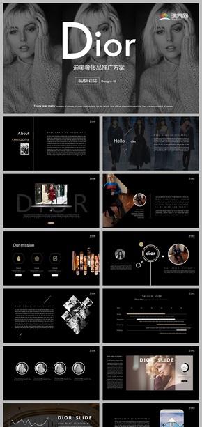 黑金色调迪奥奢侈品营销展示画册创业融资推广活动高端PPT模板