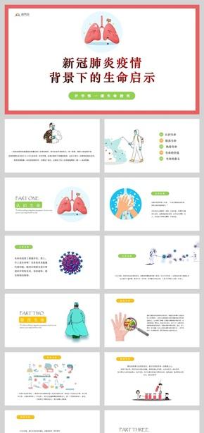 新冠肺炎疫情背景下的生命启示开学第一课生命教育PPT模板