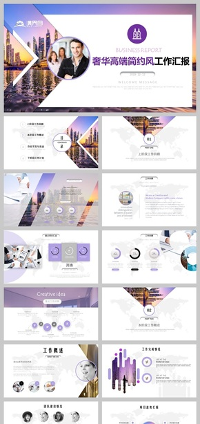 豪华都市风 紫色大气高端设计 商务通用模板