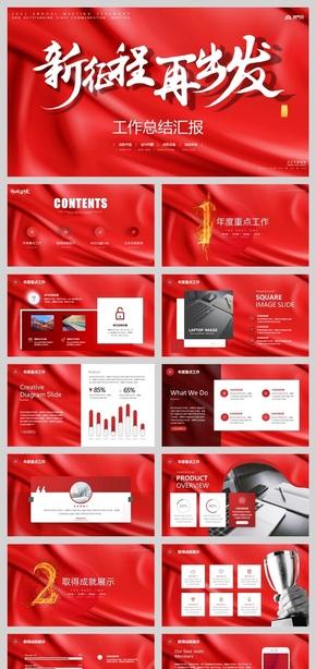 红色系新征程再出发公司工作总结汇报计划总结PPT模板