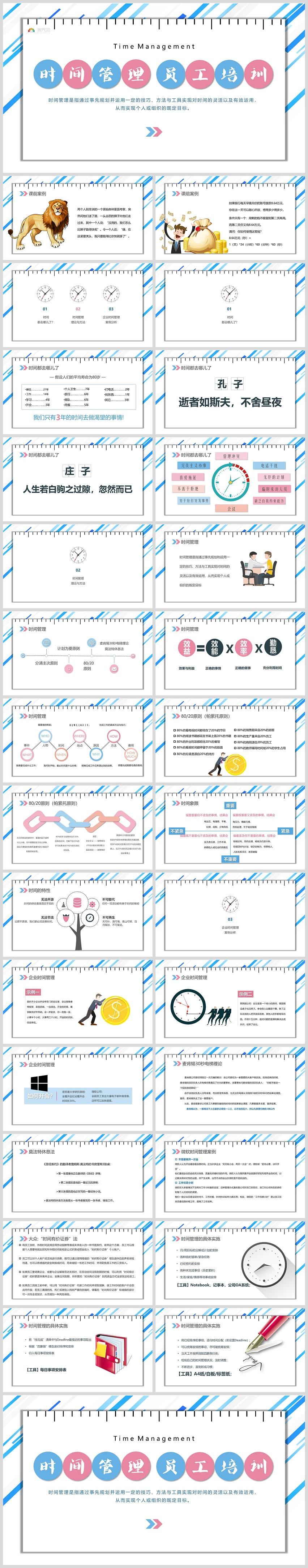抽象艺术设计时间管理企业员工培训PPT模板