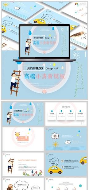 【撞色几何】粉蓝色创意小清新画册风高端商务模板