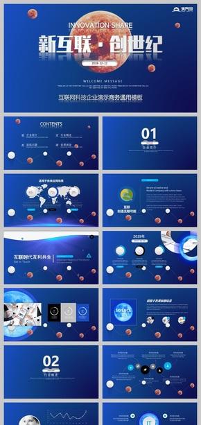 高端渐变设计 大气深蓝色前沿科技互联网企业演示模板