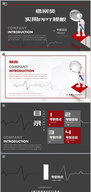 【考察计划总结类】黑红色调简约大气扁平商务通用模板