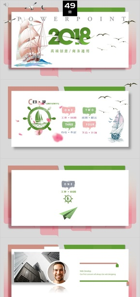 优质推荐|粉绿色调 简约高端设计 完美演绎