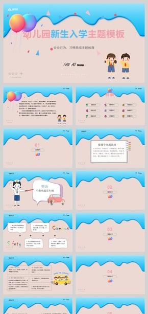 卡通可爱幼儿园新生入学安全行为习惯主题ppt模板