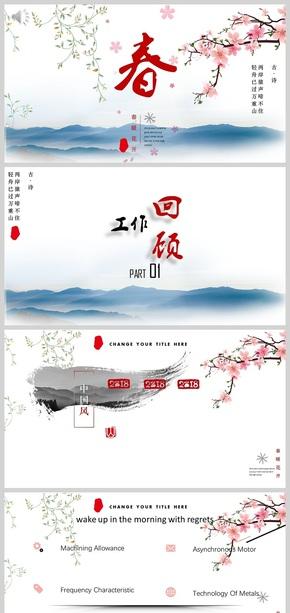清新淡雅 中国风 人映桃花 高端商务通用模板