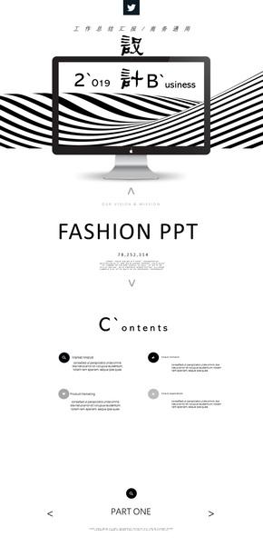 【黑白极简】创意线条 视觉冲击 高端商务模板