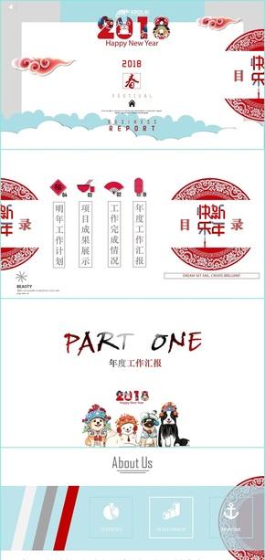 红色蓝色简约高端工作汇报2018年度总计 新年计划