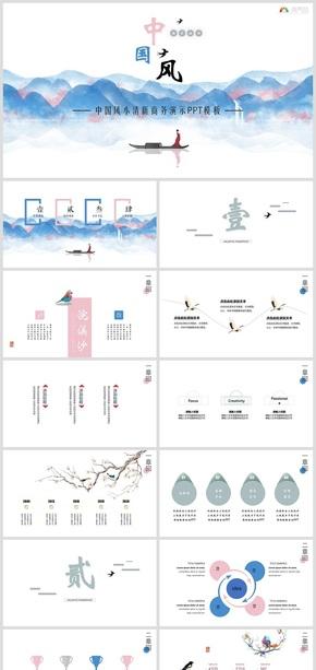 古典复古中国风大气古风艺术设计模板