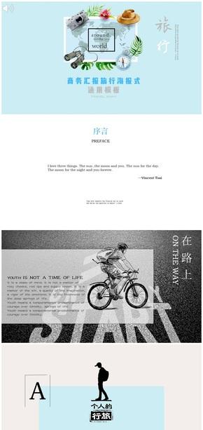 小清新旅行风景画册工作介绍通用模板