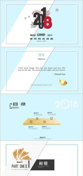 【优质】2018天蓝色微立体高端创意设计商务通用PPT