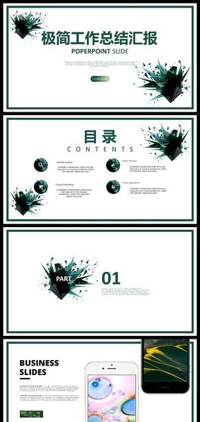 【创意极简】空间感 动态设计 高端艺术模板 低调墨绿
