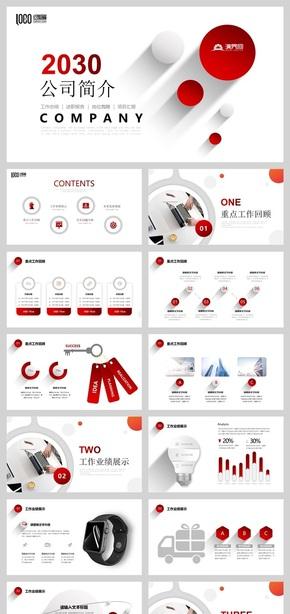 红色系高端微立体欧美风公司介绍企业宣传ppt模板