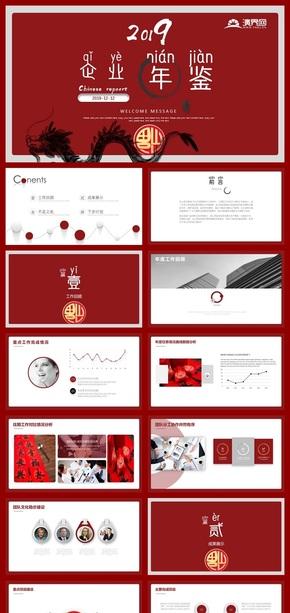 2019激情红色中国风 空图腾 简约大气企业年鉴 工作汇报总给
