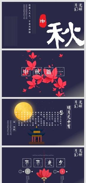 【月是故乡明】极简中秋 花好月圆 高端艺术风