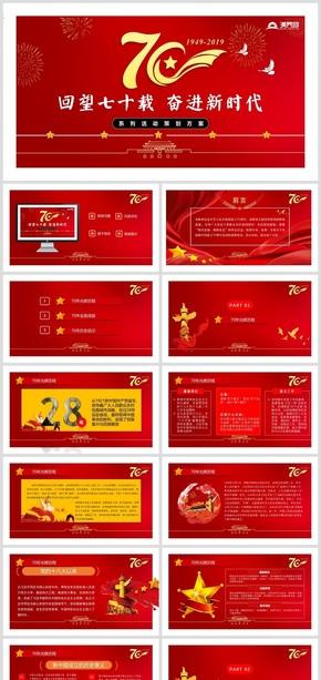建国70周年党的初心砥砺前行党课党章干部党员培训高端模板
