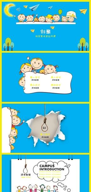 优质推荐| 幼儿园 校园卡通家长会教育 创意艺术模板