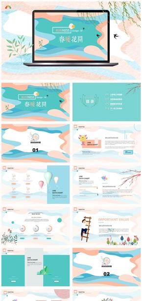 创意精彩演绎 小清新画册风 校园卡通商务汇报产品展示 教育培训 通用模板