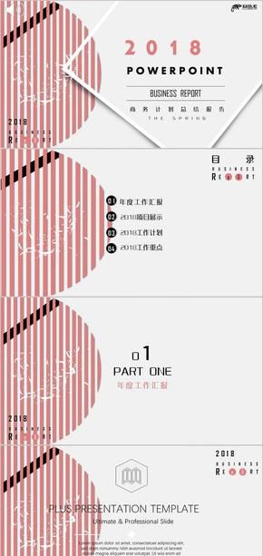 【优质】粉色线条艺术风商务通用模板