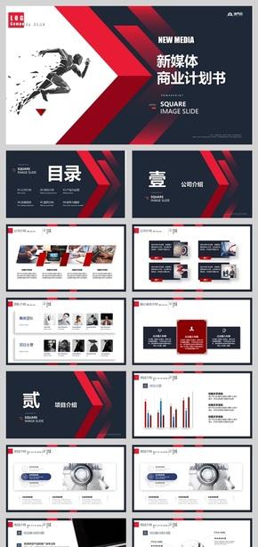红蓝色系大气商务新媒体商业计划书PPT模板