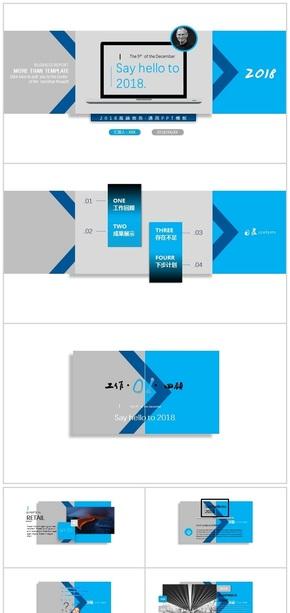 现代感 天蓝商务风 高端商务风PPT通用模板
