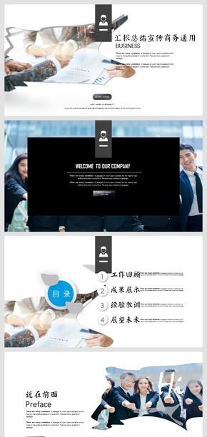 【经典商务】大气诠释 完美演绎 商务通用模板