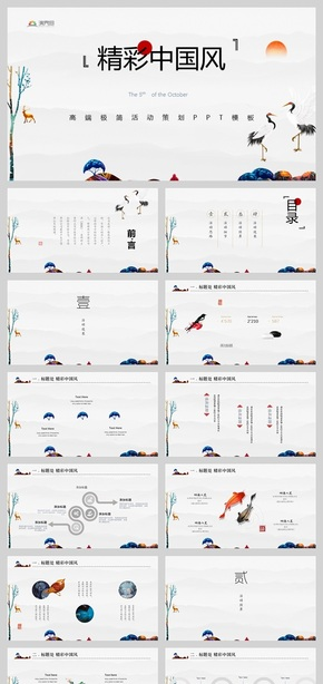 微立体古典高雅中国风唯美商务活动策划道德讲堂传统教育模板