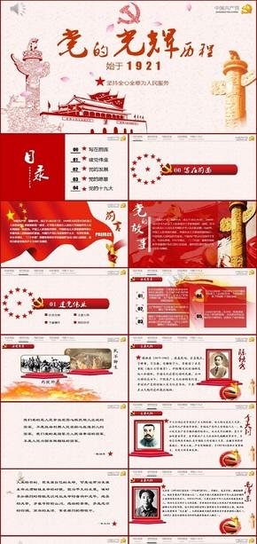 【党建党课】红色之旅58页内容完整版(包含十九大)党的光辉历程高端大气中国风PPT模板