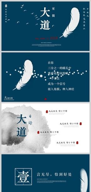 【大道至简】高端墨绿中国风 复古创意设计 通用PPT模板