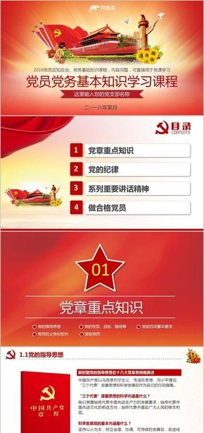 【完整版党务知识】中国红入党培训课件