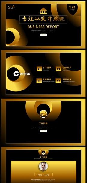 【黄金商务】高端极简设计黑金风格  商务通用模板 - YJW