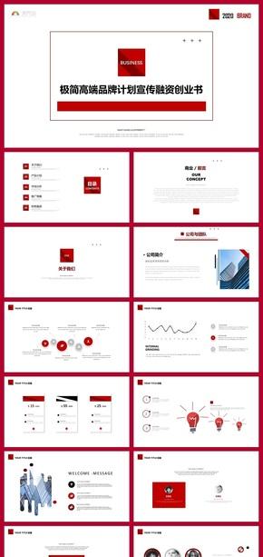 品牌计划公司宣传融资创业商业计划书
