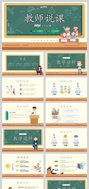 黑板风可爱卡通教师说课青春校园实用教学ppt模板