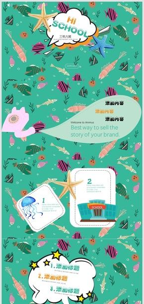 梦幻卡通设计 学校教学 家长会 企业招聘 活动宣传等通用模板