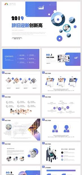 【新年新气象】蓝紫色渐变极简商务计划总结工作汇报高端模板