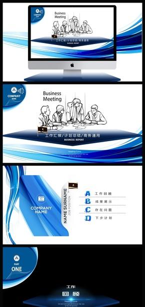 深蓝酷炫科技风 商务通用创意高端模板