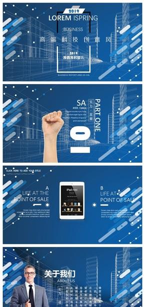 高端质感商务蓝 线条空间科技感 通用PPT模板