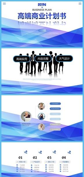 【极简商务蓝】高端商业计划书通用模板 拒绝平庸 精彩演绎