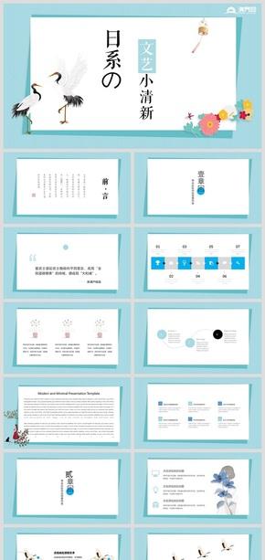 浅蓝色文艺日系中国风小清新唯美画册模板