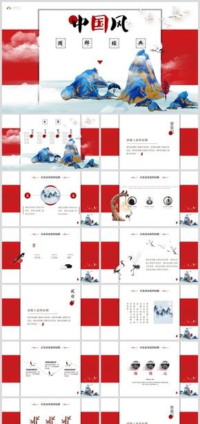 复古经典红色系中国风古风古韵通用模板