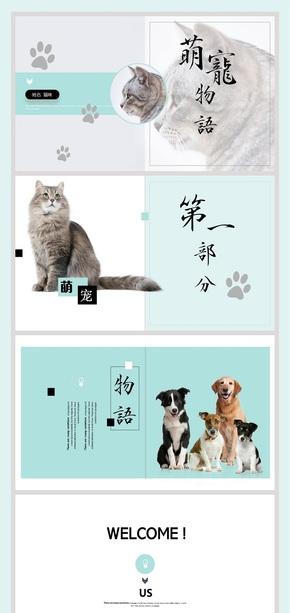 【萌宠画册】高端萌宠展示 宠物店 宠物行业 展示模板