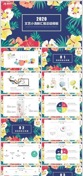 唯美小清新炫彩花朵文艺抽象花纹质感设计模板
