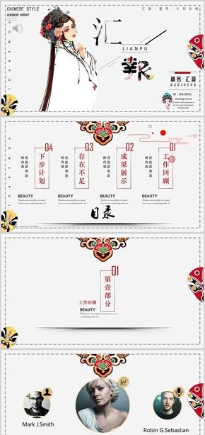 我们不一样 最强中国风 京剧脸谱商务风 - 演界网